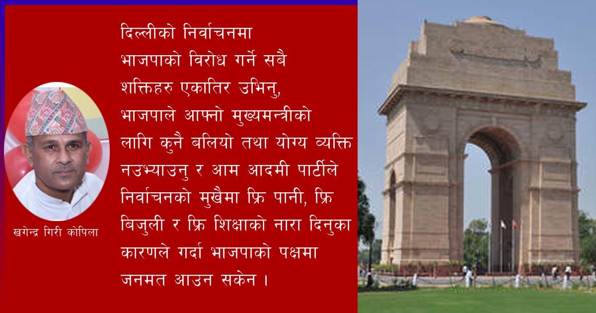 दिल्लीमा किन पराजित भयो भाजपा ?