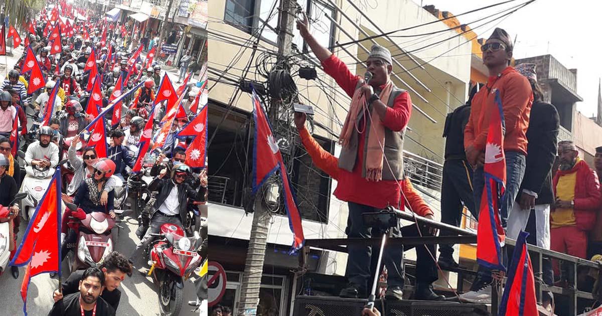 मेयर राणाको उद्घोष, 'हिन्दु राष्ट्र र राजसंस्थाको पुनस्र्थापना नहुँदासम्म चैनको निन्द्रा सुत्दैनौ'